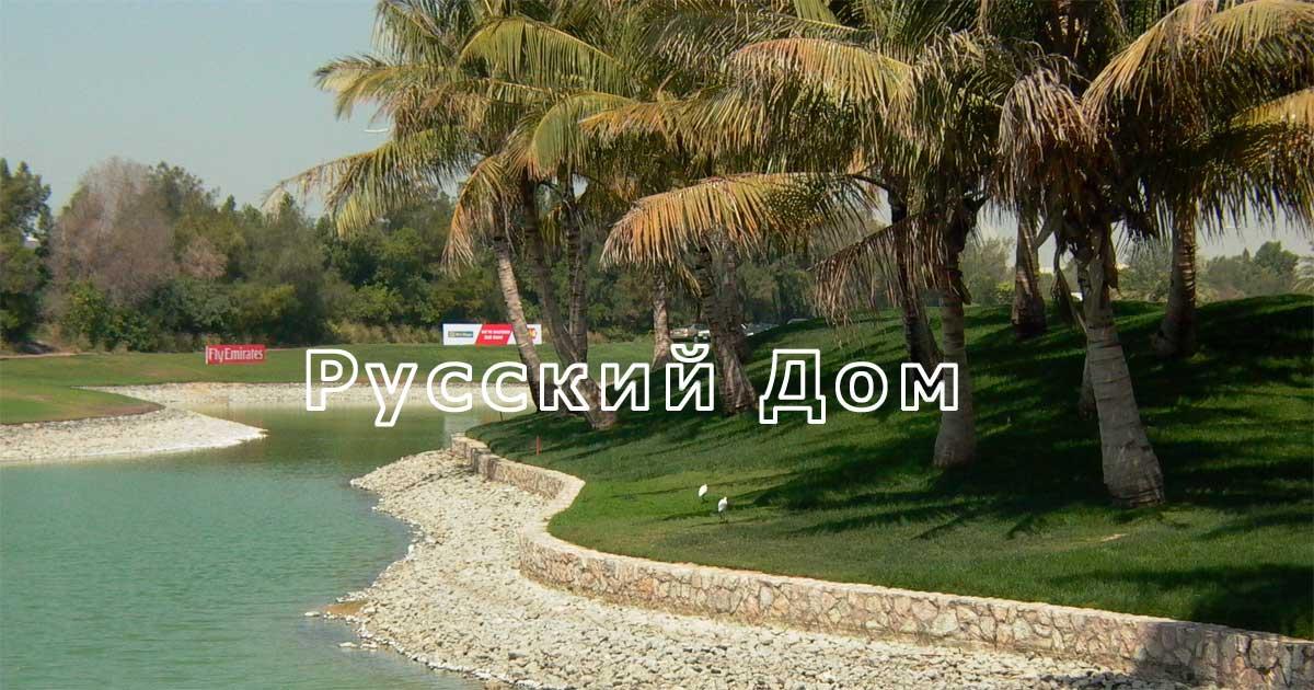 Русский дом дубай новости дом за биткоины в Шарджа Аль-Джазира Аль-Хамра